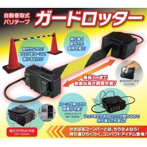 自動巻取式バリテープ ガードロッター 【GR-101】(マグネット無しタイプ)コーンバー不要 持ち運び簡単|hanshin-k