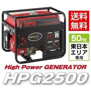 ワキタ AVR発電機 HPG2500-5 東日本エリア専用 50Hz 安定出力電圧 長時間運転 積み重ね収納可能|hanshin-k