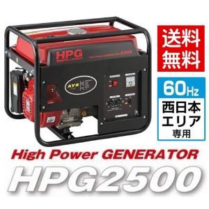 ワキタ AVR発電機 HPG2500-6 西日本エリア専用 60Hz 安定出力電圧 長時間運転 積み重ね収納可能|hanshin-k