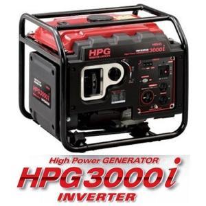 ワキタ インバーター発電機 HPG3000i 軽量 コンパクト 高性能 ハイパワー 低燃費 省エネ設計|hanshin-k