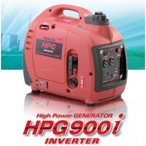 ワキタ インバーター発電機 HPG900i 小型 軽量 低騒音 アウトドア 非常用電源として|hanshin-k