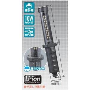 ハタヤ  充電式LEDハンドランプ  LW-10