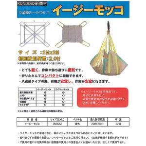 8点吊りシートモッコ イージーモッコ 2m×2m コンドーテック|hanshin-k|04