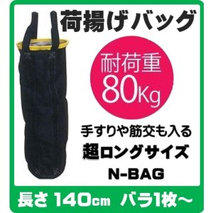 N-BAG 超強力大型荷揚げバッグ 【Φ350×H1400 黄】【単品バラ1枚〜】最大荷重:80kg 超ロングサイズ|hanshin-k