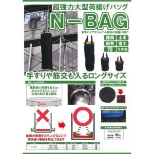 N-BAG 超強力大型荷揚げバッグ 【Φ350×H1400 黄】【単品バラ1枚〜】最大荷重:80kg 超ロングサイズ|hanshin-k|02