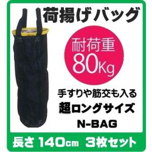 N-BAG 超強力大型荷揚げバッグ 【Φ350×H1400 黄】【3枚セット】最大荷重:80kg 超ロングサイズ|hanshin-k