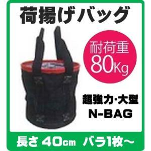 N-BAG 超強力大型荷揚げバッグ 【Φ350×H400 赤】【単品バラ1枚〜】最大荷重:80kg|hanshin-k