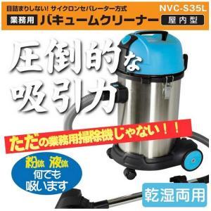 【即納可・送料無料】日動工業 爆吸クリーナー NVC-S35L  業務用掃除機 乾湿両用 35L サ...