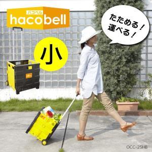 折りたたみ式コンテナキャリー ハコベル 小/イエロー OCC-25HB アサヒペン|hanshin-k