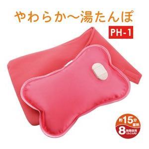 【即納可】プロモート 充電式 やわらか〜湯たんぽ(ピンク) ...