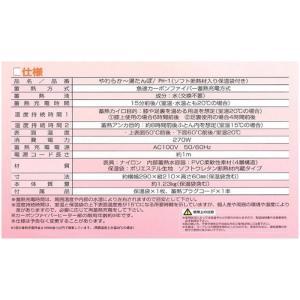 【即納可】プロモート 充電式 やわらか〜湯たんぽ(ピンク) PH-1 電気湯たんぽ 電気あんか カーボンファイバーヒーター蓄熱方式 持ち運び可能|hanshin-k|05