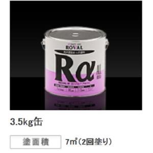 ROVAL ローバルα 3.5kg RA-3.5KG|hanshin-k