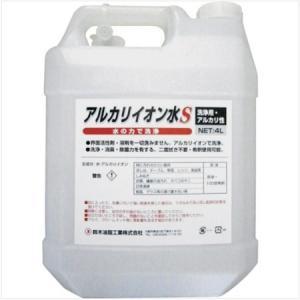 鈴木油脂工業 アルカリイオン水S 4L(ハンドガン付き) S-2665 SYK  界面活性剤や溶剤を含まない安全な業務用洗剤 (除菌効果)|hanshin-k