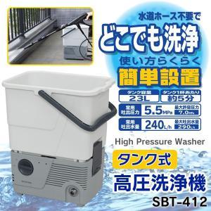 アイリスオーヤマ タンク式高圧洗浄機 SBT-412|hanshin-k