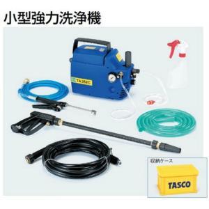 TASCO(タスコ) 小型強力洗浄機 TA352C-60(60Hz) 西日本専用 エアコン・車・床・外壁洗浄機 エアコン洗浄機|hanshin-k