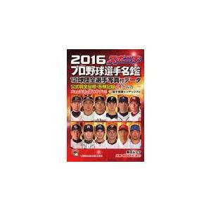 スポニチ プロ野球選手名鑑2016 (毎日ムック)|hanshinkachiya