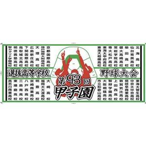 2021年第93回選抜高等学校野球大会出場記念フェイスタオル|hanshinkachiya