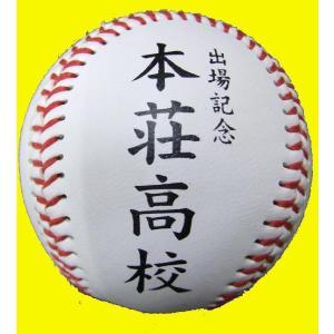 第90回全国高校野球選手権大会 本荘高校出場記念ボール hanshinkachiya