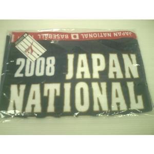 野球日本代表フェイスタオル|hanshinkachiya