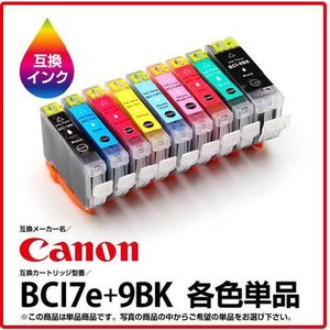 canon(キャノン)インクカートリッジ BCI-9BK/7e 各色単品|hanshinkachiya