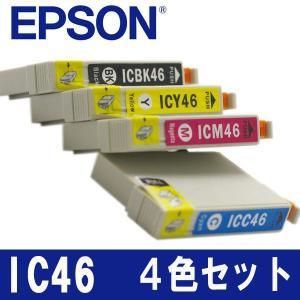 EPSON IC46 4色セット|hanshinkachiya