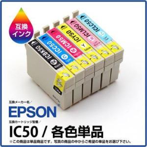EPSON(エプソン)インクカートリッジ IC50 各色単品|hanshinkachiya