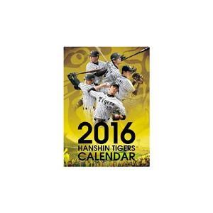 阪神タイガース カレンダー2016(壁掛けタイプ)|hanshinkachiya