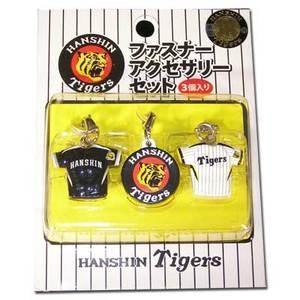 プロ野球 阪神タイガースグッズ ファスナーアクセサリーセット(3個入り)|hanshinkachiya