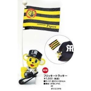 阪神タイガース フリッキートラッキー(キャップマスコット)|hanshinkachiya