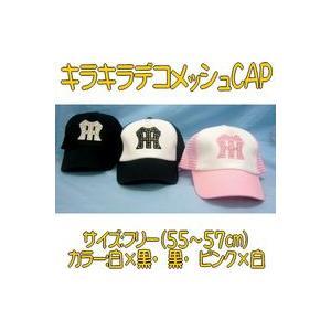 阪神タイガース キラキラデコキャップ|hanshinkachiya