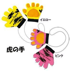 虎の手 hanshinkachiya