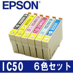 EPSON IC50 6色セット|hanshinkachiya