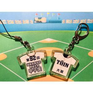 2020 第92回選抜高等学校野球大会記念ストラップ&キーホルダー|hanshinkachiya