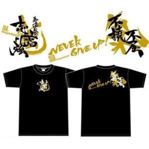 為せば成る!志高心強〜不撓不屈ドライTシャツ 【NEVER GIVE UP】|hanshinkachiya
