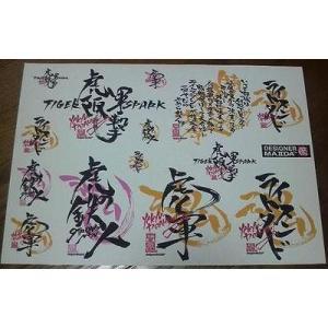 虎軍阪撃/ライトスタンド魂フリーカットシール(A4サイズ)|hanshinkachiya