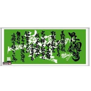 【使いやすい!】 designer MAIIDA フェイスタオル 【甲子園劇場】|hanshinkachiya