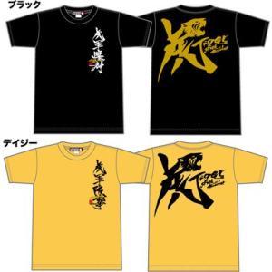 虎軍爆進・虎軍阪撃(虎) ドライTシャツ|hanshinkachiya