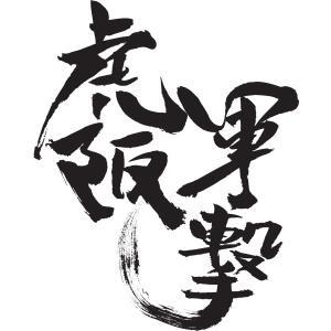【阪神勝屋オリジナル】 虎軍阪撃 Tシャツ 【虎キチ専用】|hanshinkachiya|02