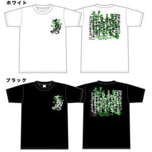甲子園魂 Tシャツ|hanshinkachiya