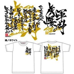 虎軍爆神Tシャツ[綿100%]|hanshinkachiya