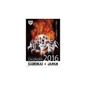 プロ野球侍ジャパン 2016年 カレンダー 壁掛け|hanshinkachiya