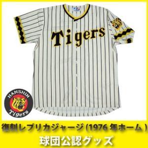 阪神タイガース ユニフォーム 復刻版レプリカジャージ(1976年ホーム)|hanshinkachiya