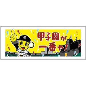 阪神タイガース 甲子園が一番や!フェイスタオル hanshinkachiya
