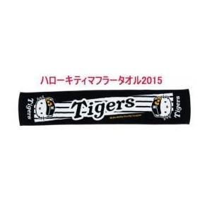 阪神タイガース ハローキティ コラボ商品 マフラータオル ブラック|hanshinkachiya