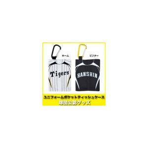 阪神タイガース ポケットユニフォームティッシュカバー|hanshinkachiya