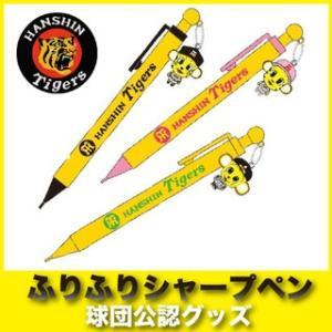 阪神タイガースふりふりシャーペン|hanshinkachiya