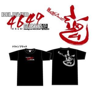 4649志高心強ドライTシャツ〜2014バージョン|hanshinkachiya