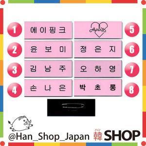 A-PINK エーピンク 名札 バッジ メンバー選択 hanshop