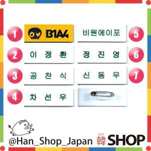 B1A4 ビーワンエーフォー ビッポ 名札(バッジ)  メンバー選択 hanshop