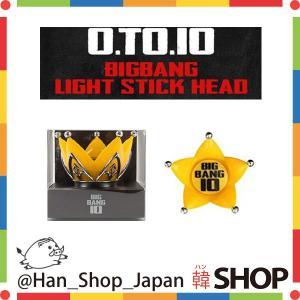 ■構成:BIGBANG 10周年記念 ペンライトヘッド1個  ■サイズ:140×135×130H